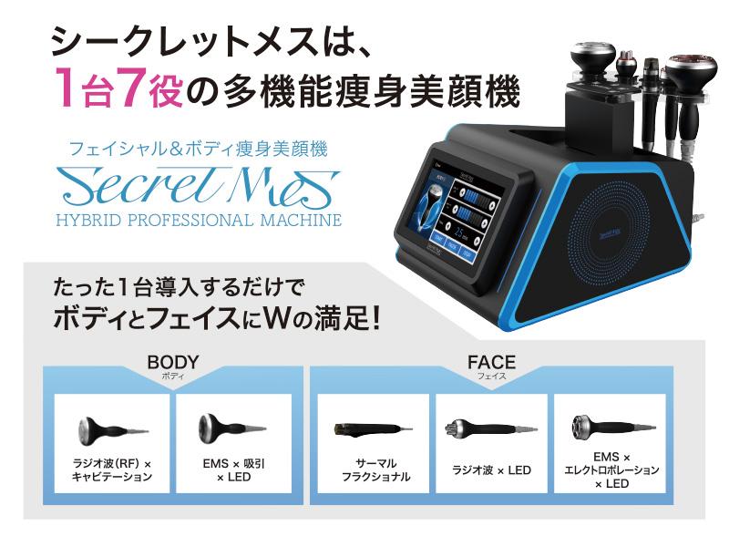 業務用痩身美顔機 SecretMes(シークレットメス)